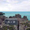 鳩が水遊びした?そんな話から「鳩の湖」と名前がついたヨロン島の変わった湖!