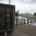 台湾・高雄の「澄清湖」といえば九曲橋、この橋を渡って魔除けをしてきました