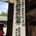 わたし旅イベント講師田中みどり先生主催「第9回頭髪感謝祭」