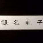 沖縄の友人からの紹介で、伊計島の「てんてんおじさん」に会ってきました。