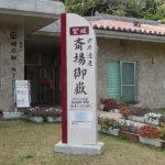 琉球王国最高の聖地「斎場御嶽」聖域に一歩踏み込んだ時から神の気配を感じる!