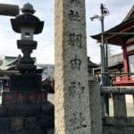 航空会社の崇敬の念も篤く、年間を通じて航空安全祈願の参詣がある「羽田神社」