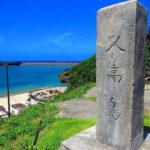 久高島とわたし旅 この島に来るとなにか大切なことを教えてくれる。