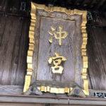 那覇空港から一番近いパワースポットと言われる「奥武山天燈山」には!!