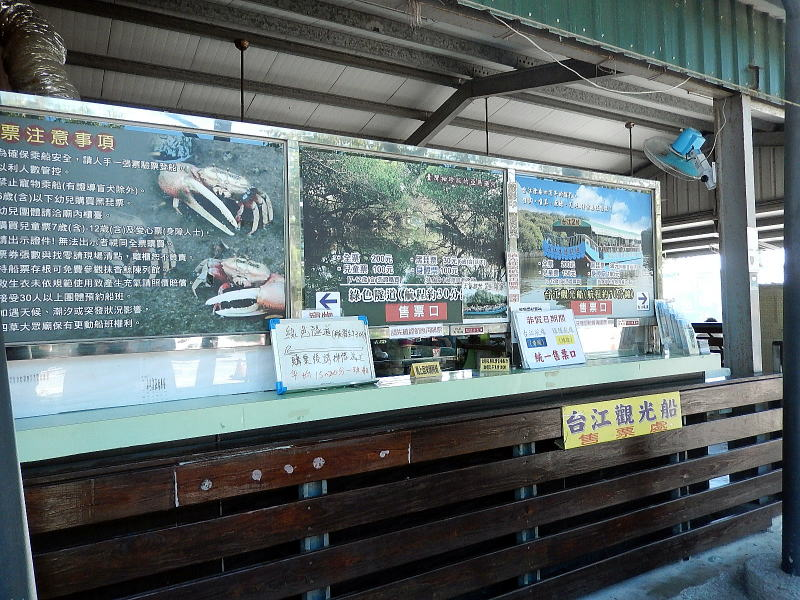 四草紅樹林保護區7