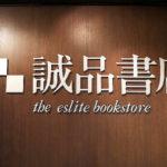 誠品書局は単なる書店ではありません。「誠品信義店」はまさに知識の城です。
