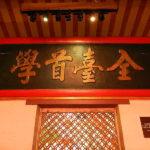 台湾で初めてできた学校「台南孔子廟」教育分野では匹敵するものはなく「全台首学」と呼ばれていた。