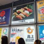 台北にある日本料理「欣葉館前店」で食べ放題・飲み放題を楽しんできました。