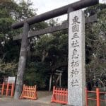 東国三社&道開きの神「猿田神社」参拝ツアー
