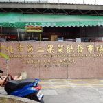 台北農産運銷第二果菜批発市場 浜江果菜市場
