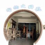 台湾・台東龍田村の歴史を見ることができる「龍田文物館」