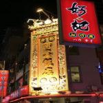 台湾料理の名門レストランといえば「好記担仔麺」安くておいしい!!