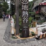 台北郊外にある温泉リゾート「北投温泉」で日帰り入浴なんかどう!!