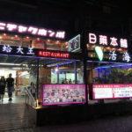 「余家孔雀蛤大王」は淡水名物孔雀蛤の名店と言えます!!