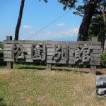 日本統治時代は高級将校用招待所だった「松園別館」