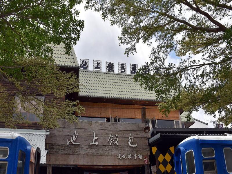 池上飯包博物館