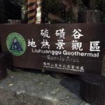 台北郊外にある陽明山国家公園「硫黄谷」美肌と婦人病に効く白湯