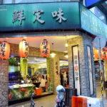 日本からの出張族にも人気の台北酒場「鮮定味生猛海鮮」