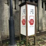 日本式建築の古民家で「擂茶」作りの体験をしてきました。