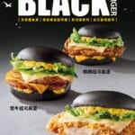 台湾のマクドナルドで期間限定販売中のブラックバーガーとは?
