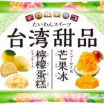 チロルチョコから「台湾スイーツ」味が発売!
