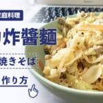 台湾家庭料理「維力炸醬麵(台湾風焼きそば)」を作ってみよう