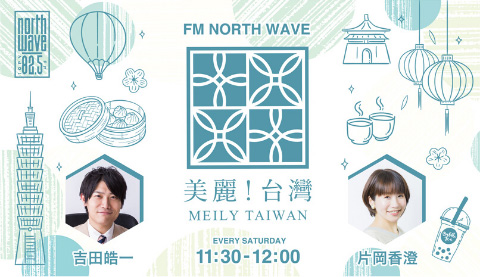 FM NORTH WAVE 美麗!台湾(メイリー!タイワン)