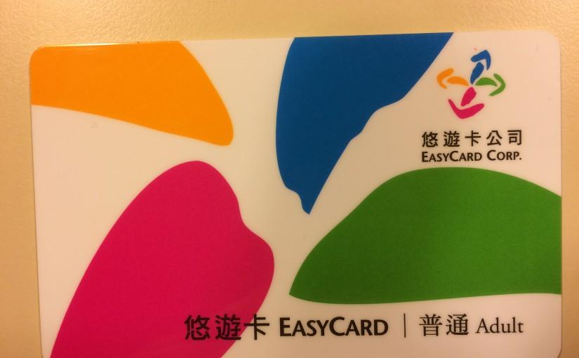 これってすごく便利だわ!台北に遊びに行ったら電車やバス、コンビニもこのカード1枚で