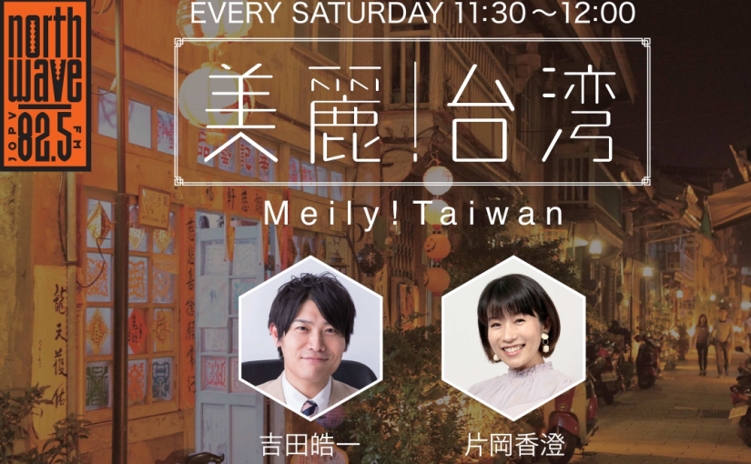 『美麗(メイリー)!台湾』火鍋オフ会! 40名さま限定リスナーイベント決定!