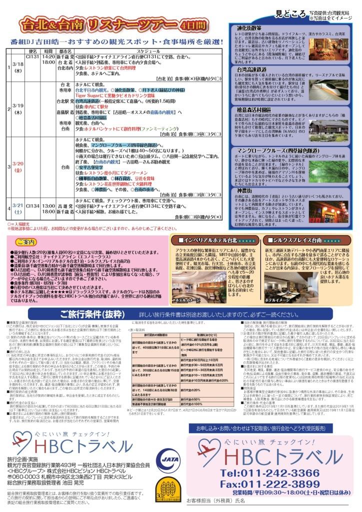 美麗台湾 リスナーツアー_page-0002