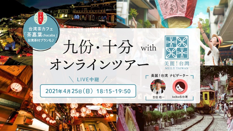 「KKday」× 「美麗(メイリー)!台湾」の初コラボツアー「九份夕暮れのマジックアワーと十分天燈上げ オンラインツアー」