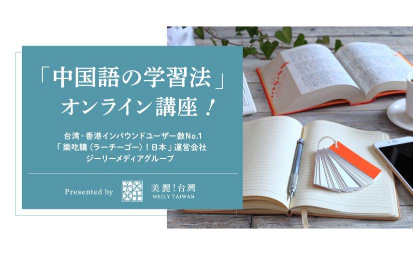 「中国語の学習法」オンライン講座! Presented by 美麗(メイリー)!台湾