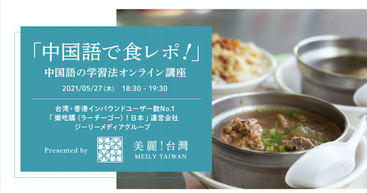 「中国語で食レポ!」中国語の学習法オンライン講座 Presented by 美麗(メイリー)!台湾