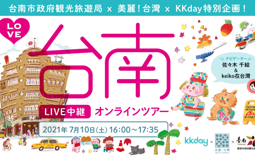 kkday_banner20210710