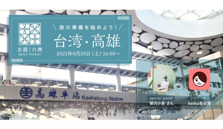 【台湾・高雄編】 旅の準備を始めよう! Presented by 美麗(メイリー)!台湾