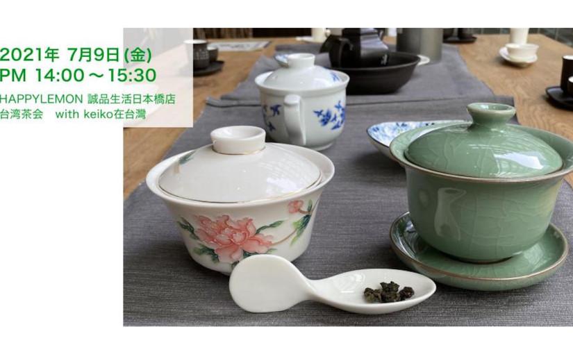 HAPPYLEMON 誠品生活日本橋店 台湾茶会「台湾茶と花の香りを楽しむ」 with keiko在台灣