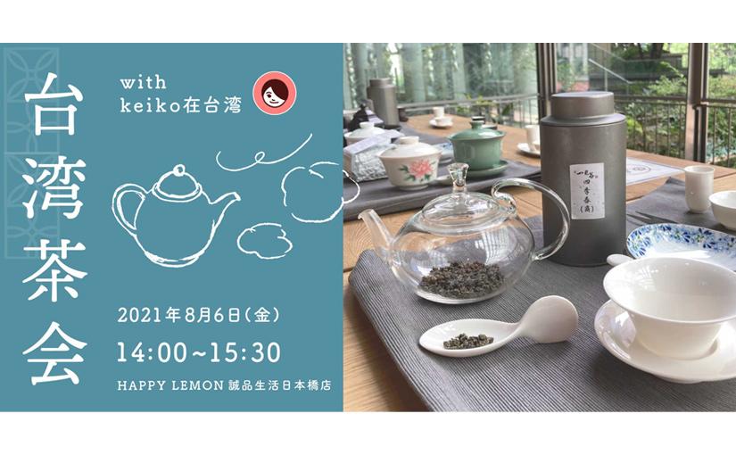 HAPPYLEMON 誠品生活日本橋店 台湾茶会「お茶の甘みを楽しむ」 with keiko在台灣