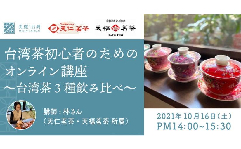 台湾茶初心者のためのオンライン講座「台湾茶3種飲み比べ」/講師:林さん(天仁茗茶・天福茗茶 所属)